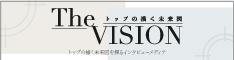 The VISIONートップの描く未来図ー